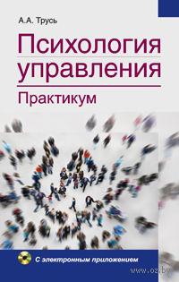 Психология управления. Практикум — фото, картинка
