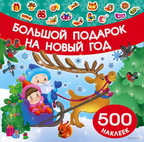Большой подарок на Новый год — фото, картинка