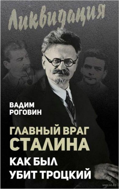Главный враг Сталина. Как был убит Троцкий — фото, картинка
