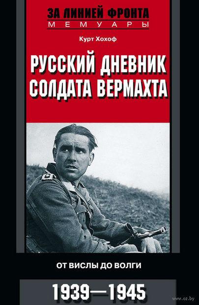 Русский дневник солдата вермахта — фото, картинка