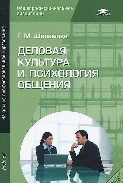 Деловая культура и психология общения. Г. Шеламова