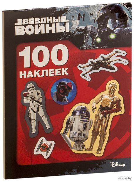 Звёздные Войны. 100 наклеек — фото, картинка
