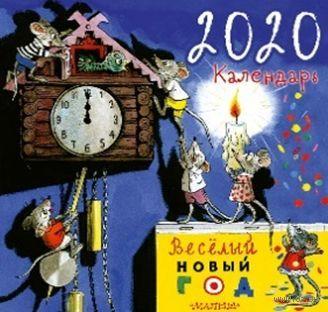 """Календарь настенный """"Мышкин календарь"""" (2020) — фото, картинка"""