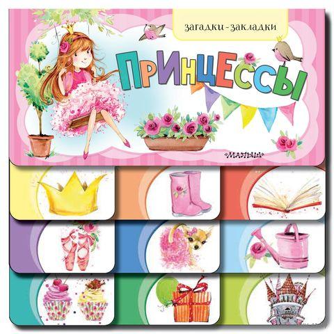 Загадки-закладки. Принцессы — фото, картинка