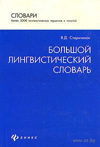 Большой лингвистический словарь. В. Стариченок
