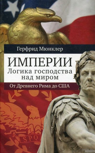 Империи. Логика господства над миром от Древнего Рима до США — фото, картинка