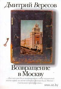 Возвращение в Москву. Дмитрий Вересов