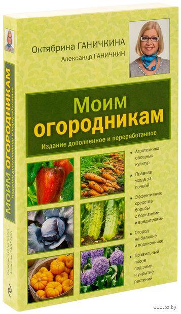 Моим огородникам. Октябрина Ганичкина, Александр Ганичкин