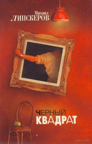 Черный квадрат (м). Михаил Липскеров