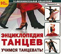 1С:Познавательная коллекция. Энциклопедия танцев. Учимся танцевать