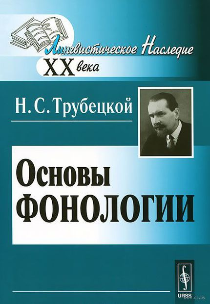 Основы фонологии. Николай Трубецкой