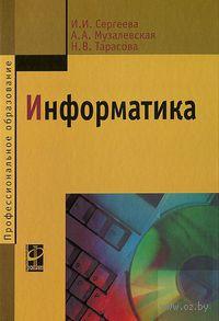 Информатика. Наталья Тарасова, Алла Музалевская, Инна Сергеева