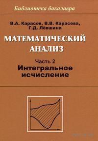Математический анализ. Часть 2. Интегральное исчисление — фото, картинка