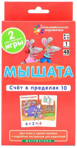Математика. Мышата. Счет в пределах 10. Набор карточек. Е. Куликова, А. Русаков