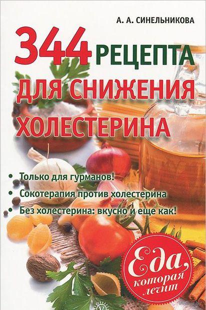 344 рецепта для снижения холестерина. А. Синельникова