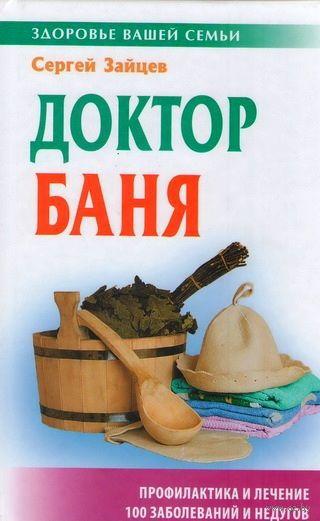 Доктор баня. Сергей Зайцев