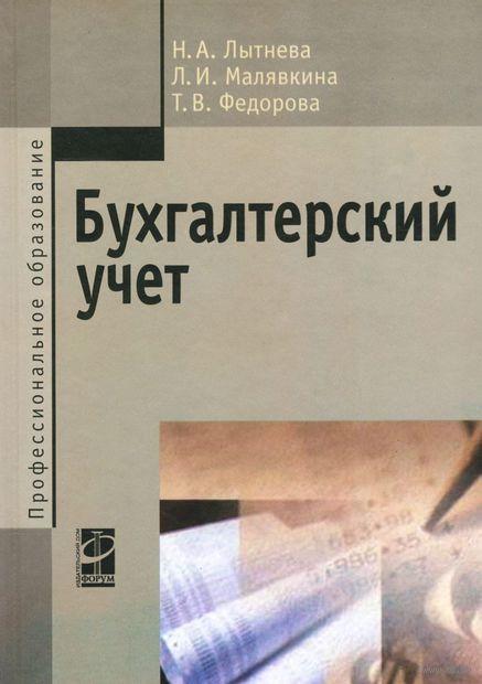 Бухгалтерский учет. Татьяна Федорова, Л. Малявкина, Наталья Лытнева