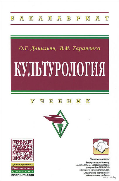 Культурология. Владимир Тараненко, Олег Данильян