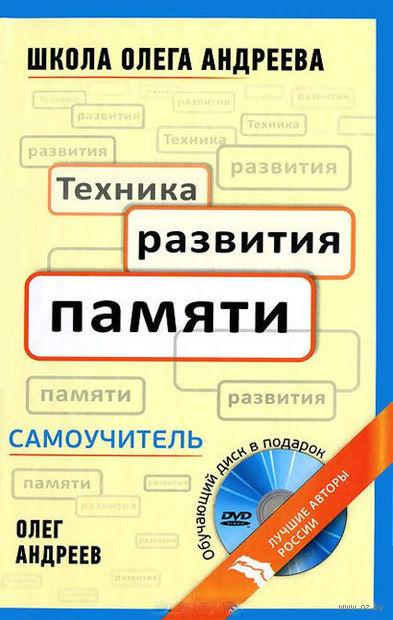 Техника развития памяти (+ DVD-ROM). Олег Андреев