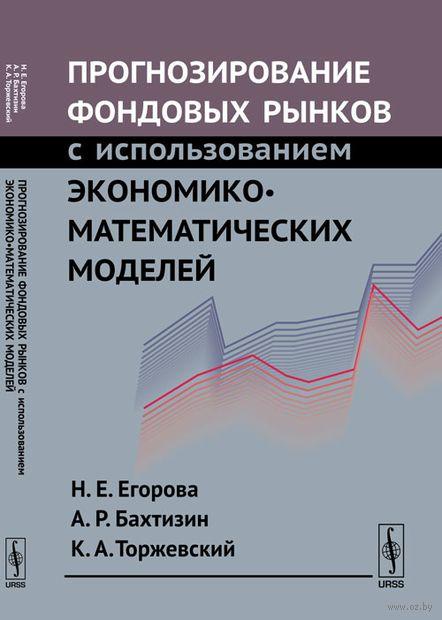 Прогнозирование фондовых рынков с использованием экономико-математических моделей