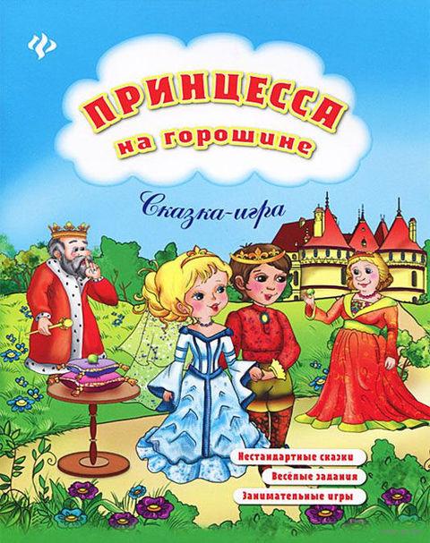 Принцесса на горошине. Сказка-игра. Елизавета Коротяева