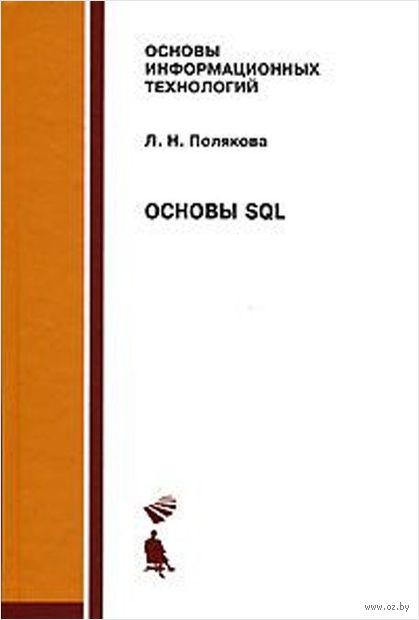 Основы SQL. Л. Полякова
