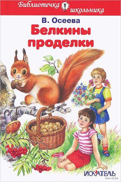 Белкины проделки. Валентина Осеева