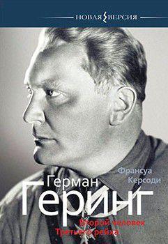 Герман Геринг. Второй человек Третьего рейха. Франсуа Керсоди