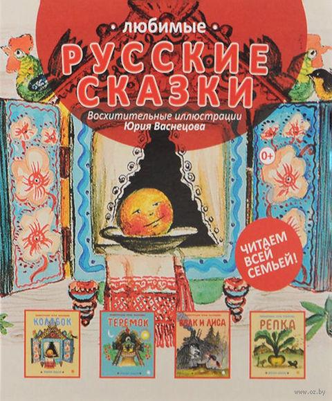 Любимые русские сказки (комплект из 4 книг). Н. Наумова