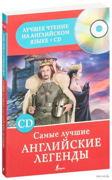 Самые лучшие английские легенды (+ CD)