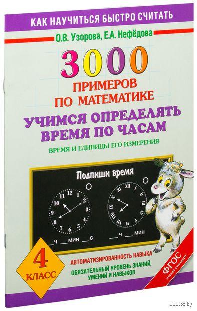 3000 примеров по математике. Учимся определять время по часам. Время и единицы его измерения. 4 класс. Елена Нефедова, Ольга Узорова