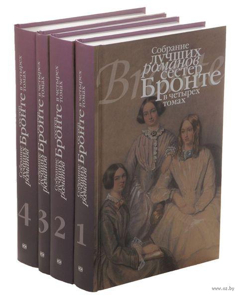 Собрание лучших романов сестер Бронте (комплект из 4 книг). Энн Бронте,  Эмили Бронте, Шарлотта Бронте