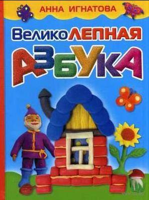 Великолепная азбука. Анна Игнатова