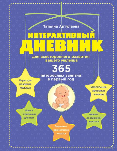 Интерактивный дневник для всестороннего развития вашего малыша — фото, картинка