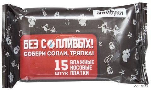 """Влажные салфетки """"Без сопливых!"""" (15 шт.) — фото, картинка"""