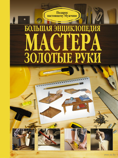 Большая энциклопедия мастера золотые руки — фото, картинка