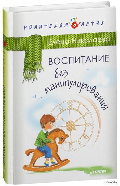 Воспитание без манипулирования. Елена Николаева