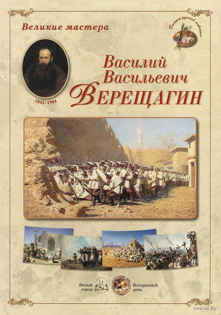 Василий Васильевич Верещагин. Великие мастера — фото, картинка