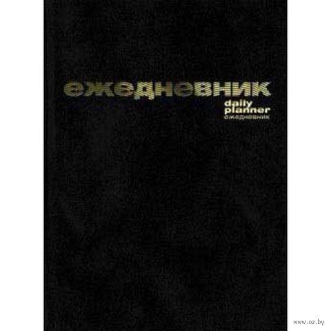 """Ежедневник недатированный """"Бумвинил"""" (А6; черный) — фото, картинка"""