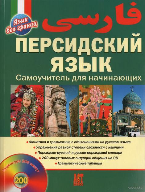 Персидский язык. Самоучитель для начинающих (+ CD) — фото, картинка