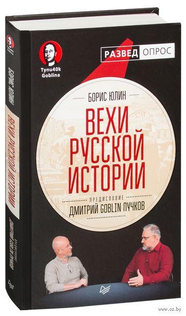 Вехи русской истории — фото, картинка