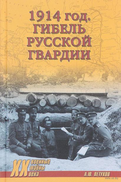 1914 год. Гибель русской гвардии — фото, картинка