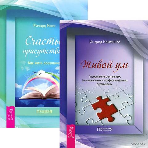 Живой ум. Счастье присутствия (комплект из 2-х книг) — фото, картинка