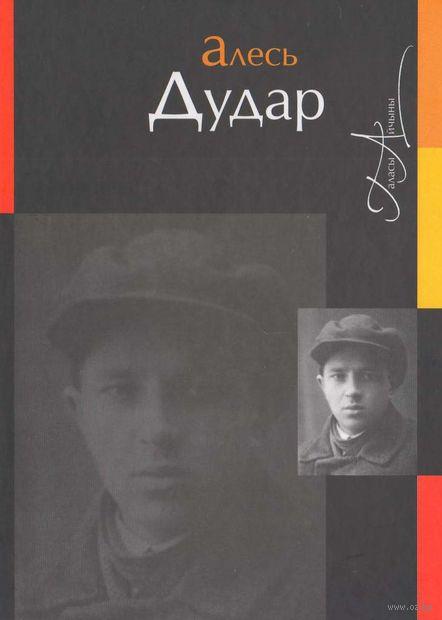 Алесь Дудар. Галасы Айчыны — фото, картинка