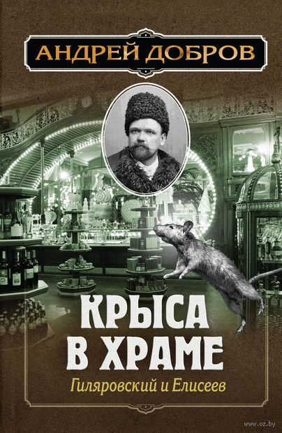 Крыса в храме. Гиляровский и Елисеев — фото, картинка