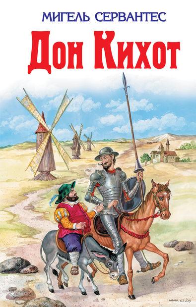 Дон Кихот. Мигель де Сервантес Сааведра
