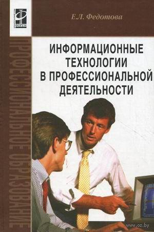 Информационные технологии в профессиональной деятельности. Елена Федотова