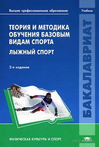 Теория и методика обучения базовым видам спорта. Лыжный спорт