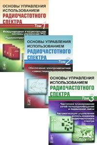 Основы управления использованием радиочастотного спектра (в трех томах) — фото, картинка