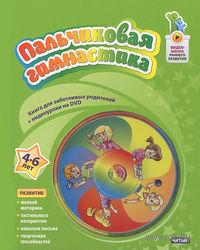 Пальчиковая гимнастика. 4-6 лет (+DVD-ROM). Ю. Терегулова